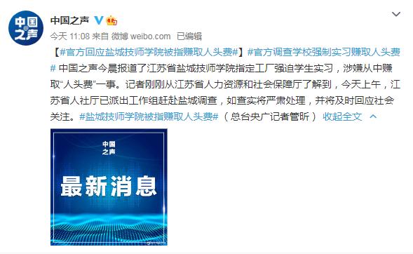 百事娱乐:官方调查江苏盐城技师学院被指