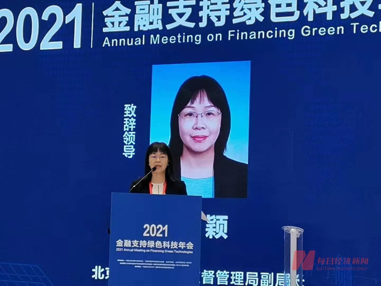 :北京正加快推动绿色金融改革创新试验区的