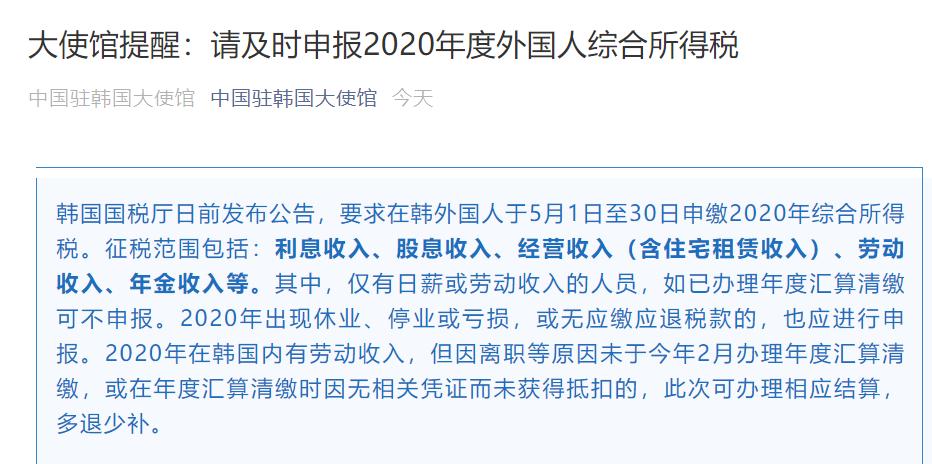 信无双2注册登录:     中国驻韩国大使馆提醒:在韩中国公民及时申报外国人综合所得税                           每日经济新闻                        2021年05月20日 00:04