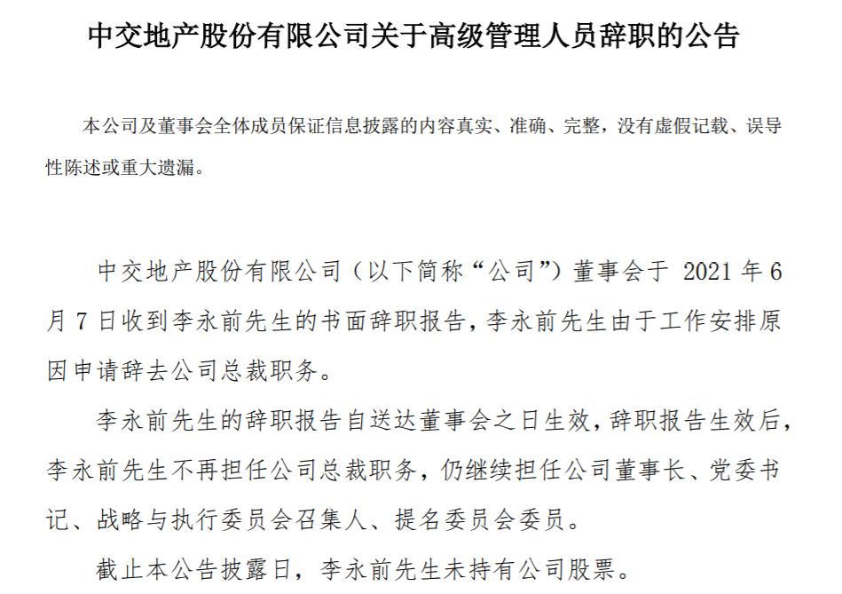 """光辉平台地址李永前辞任总裁,中交地产脚踩两道红线奔""""千亿"""""""