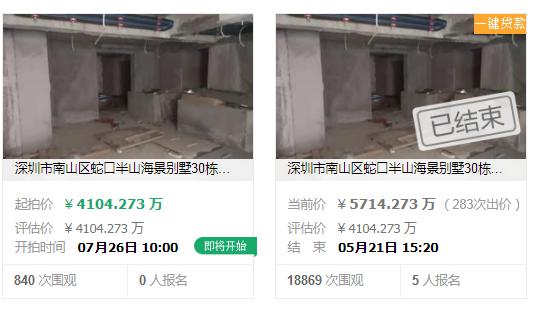 """百事娱乐:330万保证金""""打水漂""""!深圳5714万元成"""