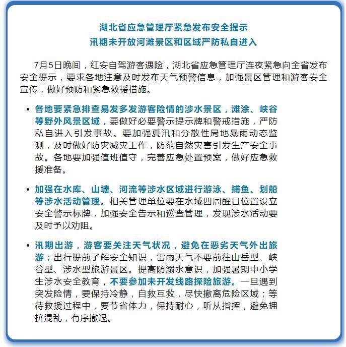 沐鸣2娱乐:刚刚,湖北发布紧急提示!