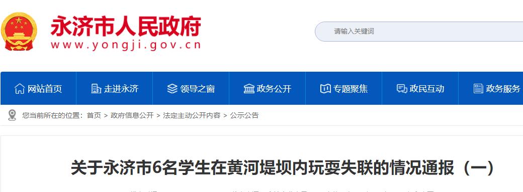 百事注册:急寻!6名学生在黄河堤坝失联,发现