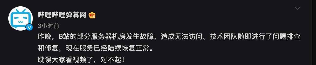 百事注册:B站凌晨回应!