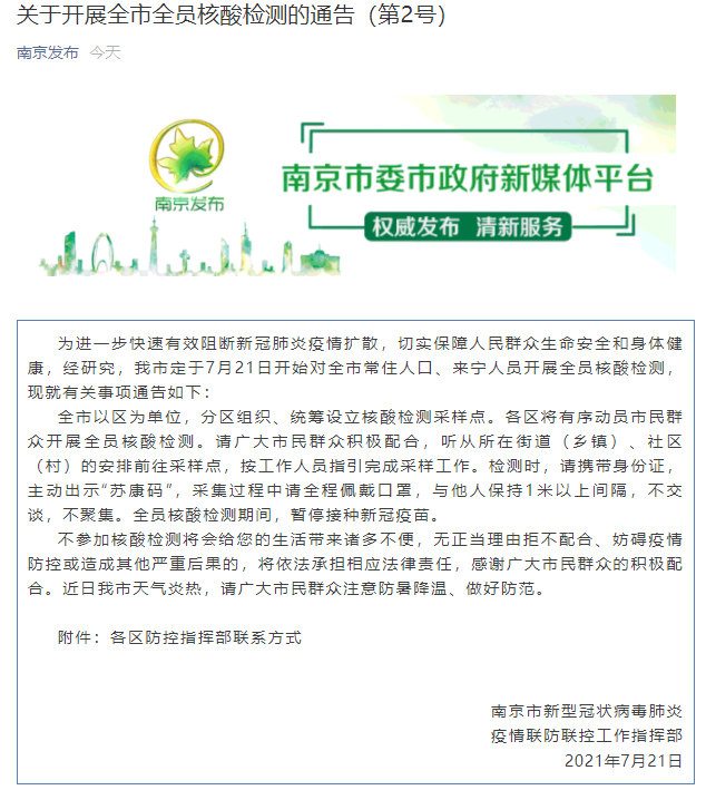 百事娱乐:南京连发两则重要通告!