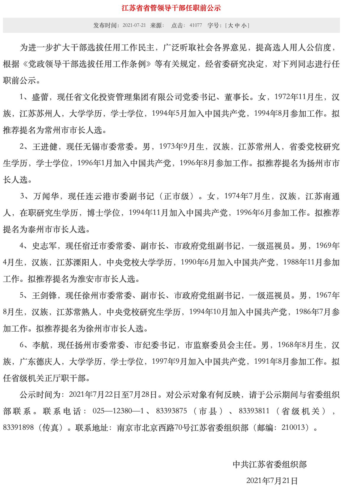 百事2娱乐:江苏5市市长拟调整
