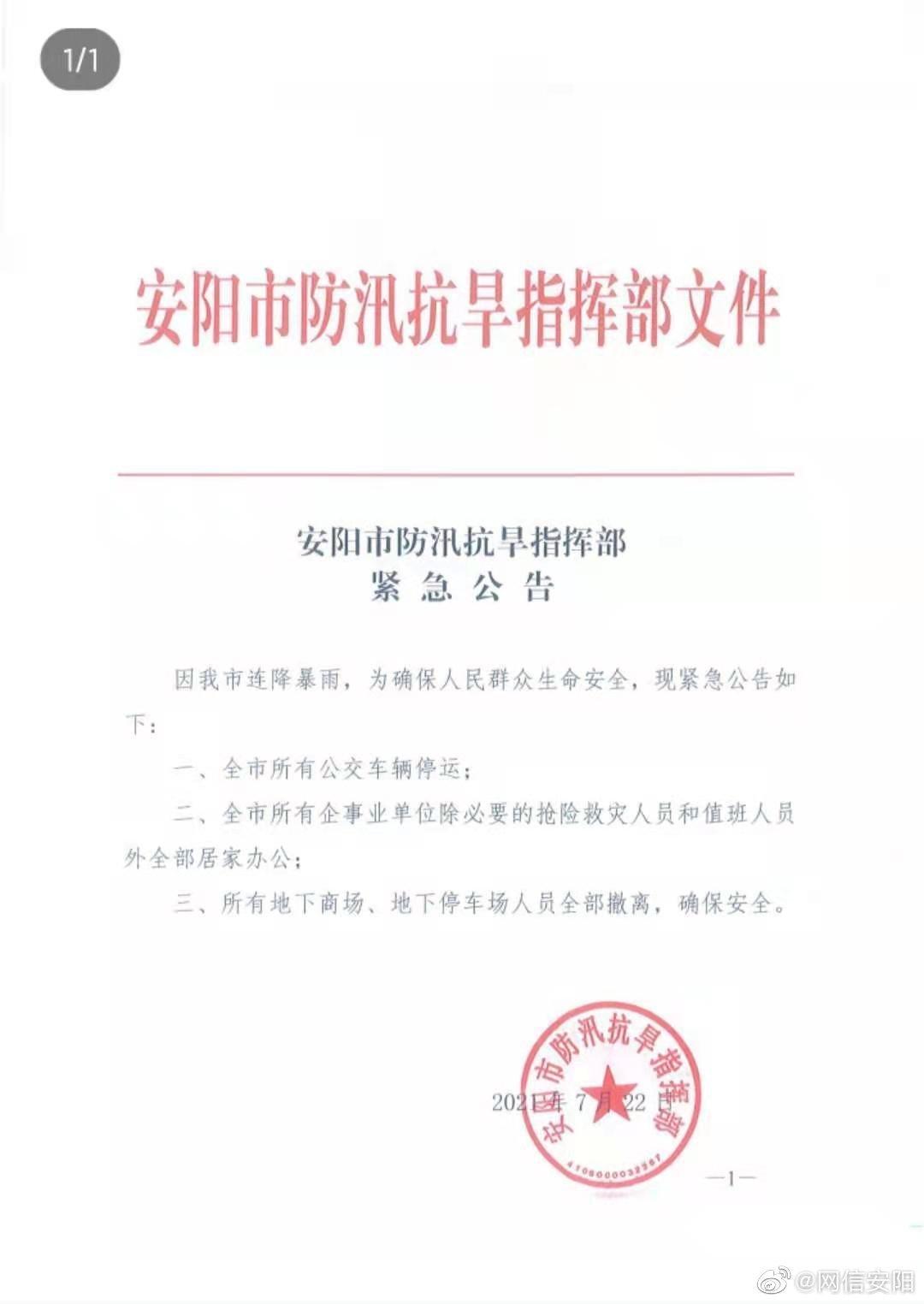 百事2娱乐:刚刚,安阳发布紧急公告!