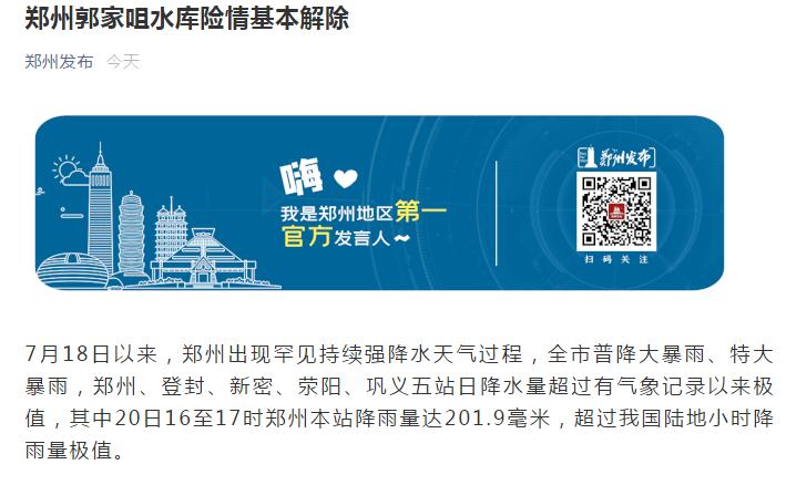 百事2娱乐:郑州郭家咀水库险情基本解除,安全转