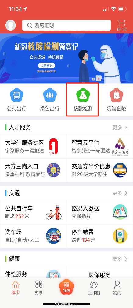 百事2娱乐:最新通报!截至今天13时,南京全市共