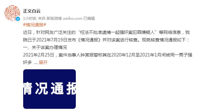 """百事2娱乐:官方通报""""枉法不批准逮捕嫌疑犯""""一"""