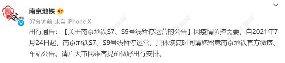 百事娱乐:南京地铁发布重要公告!这两条线路