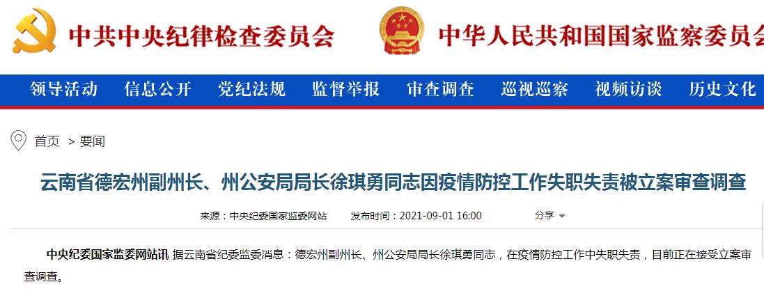 在疫情防控工作中失职失责,云南省德宏州公安局局长徐琪勇被立案审查调查