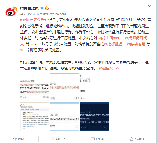 在西安地铁事件讨论中,因搞地域歧视、性别对立,6767个微博账号被禁言
