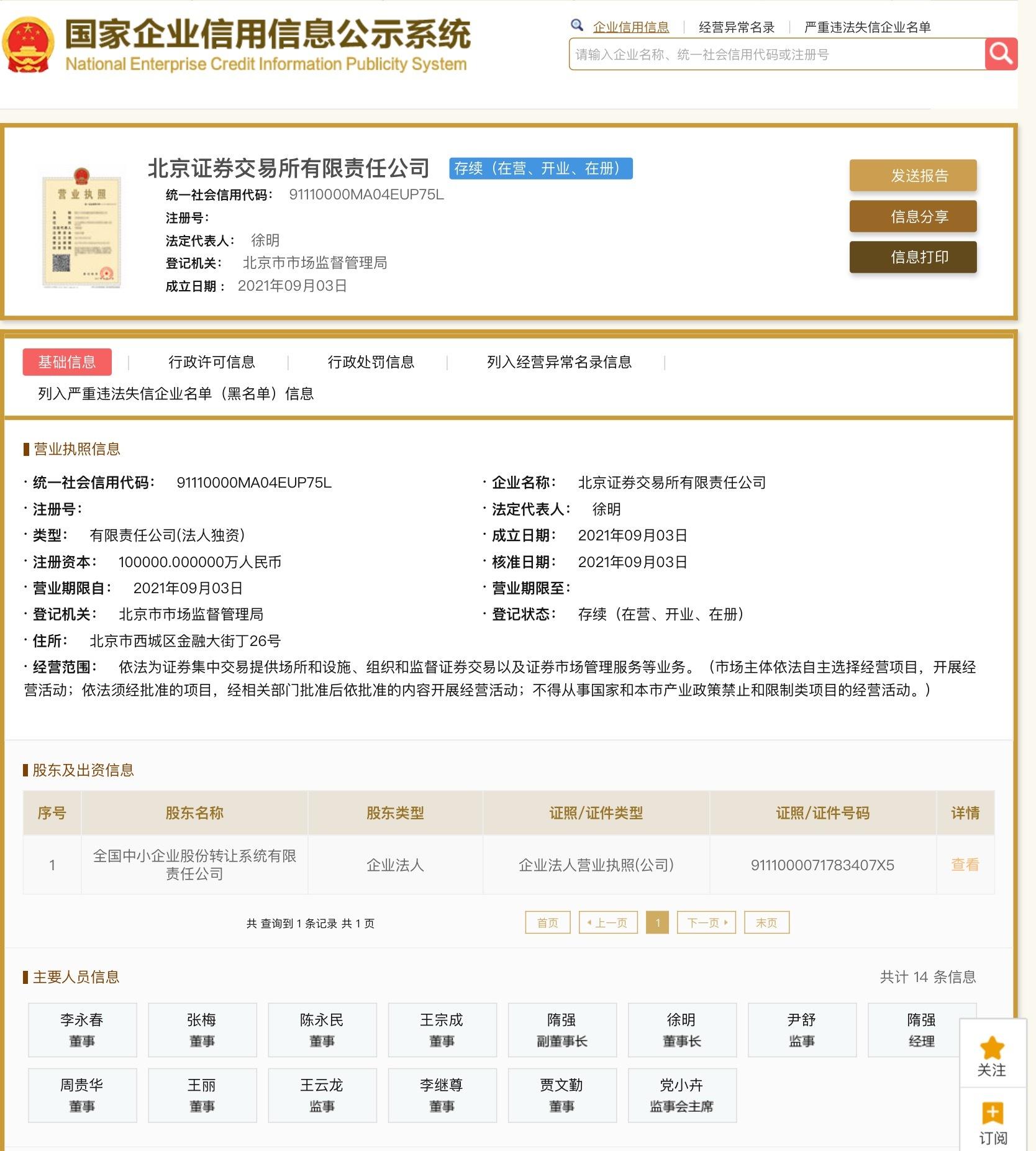 北京证券交易所完成公司制工商注册 全国股转系统公司为唯一股东