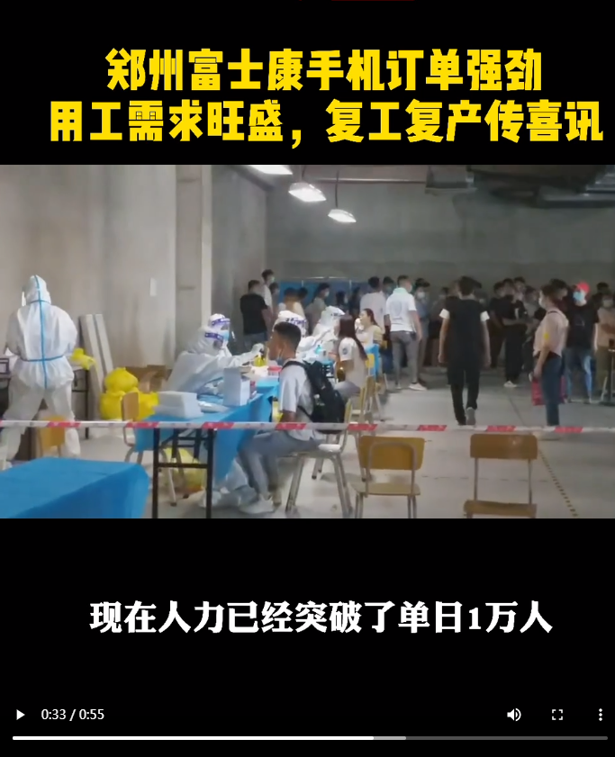 《iPhone 13来了,郑州富士康疯狂赶工!每天入职上万人,入职总奖金高达12700元,政府也来帮忙》