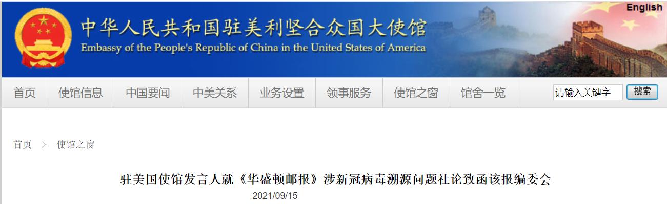《中国驻美国使馆发言人致函《华盛顿邮报》:《寻找病毒来源》一文中的说法罔顾事实,毫无根据》