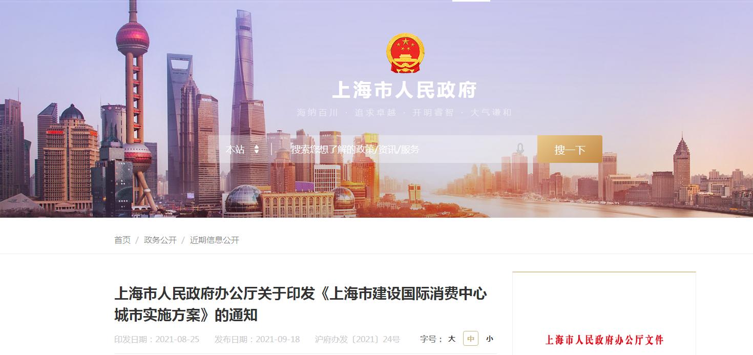 支持老字号企业挂牌上市,扩大退税商店数量!上海建设国际消费中心城市,十大要点速读 | 每经网