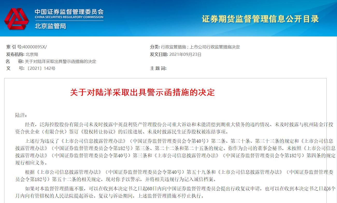 北京证监局对泛海控股4名高管出具警示函