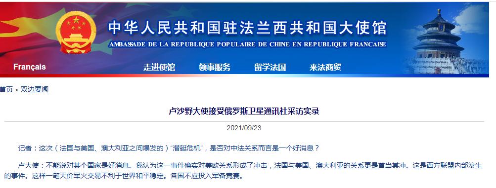 """中国驻法国大使:搞封闭排他的""""小圈子""""违背时代潮流"""