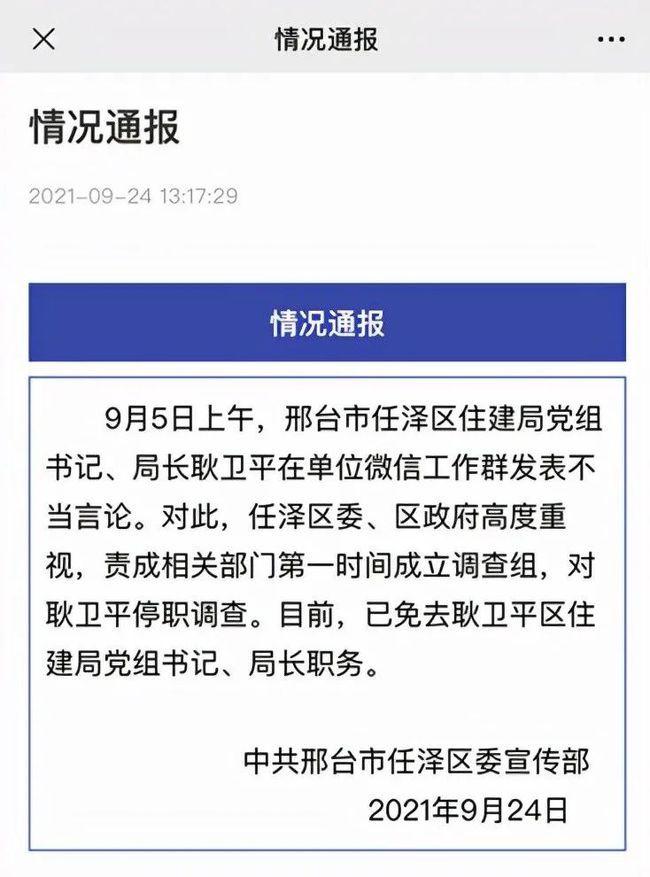 一局长在74人工作群发情色消息,官方通报来了:停职调查!
