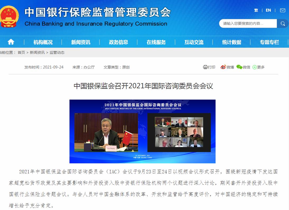 银保监会:对国有、民营和外资企业一视同仁 欢迎外资金融机构进入中国市场   每经网