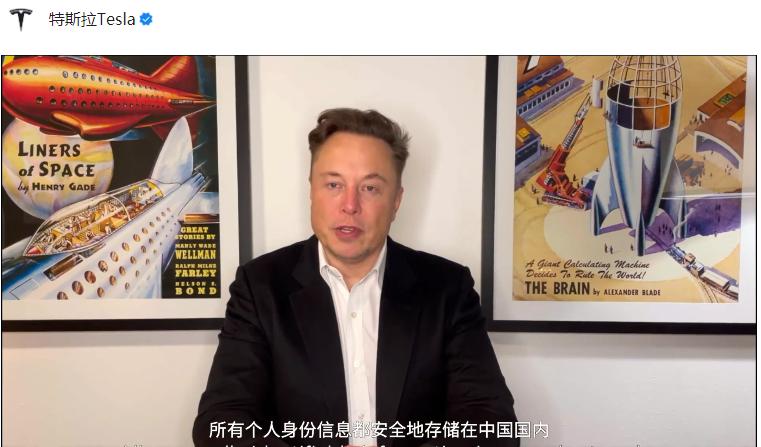 《刚刚,马斯克世界互联网大会谈数据安全:特斯拉中国所有数据不会转移到海外》