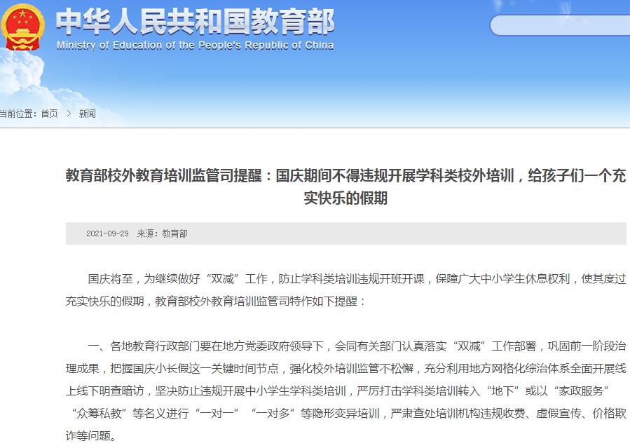 天游平台注册地址刚刚,教育部发布国庆假期重要提醒!