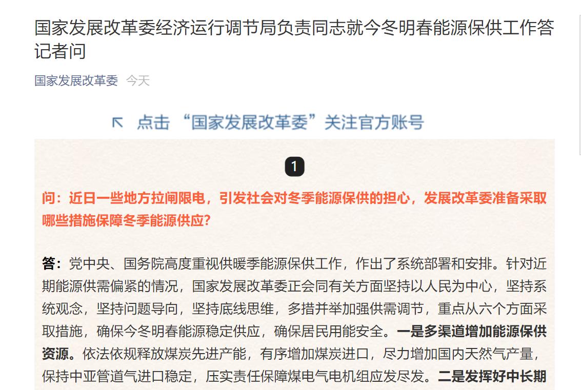 天游平台注册地址东北地区能源如何保供?群众如何安全温暖过冬?国家发改委回应来了