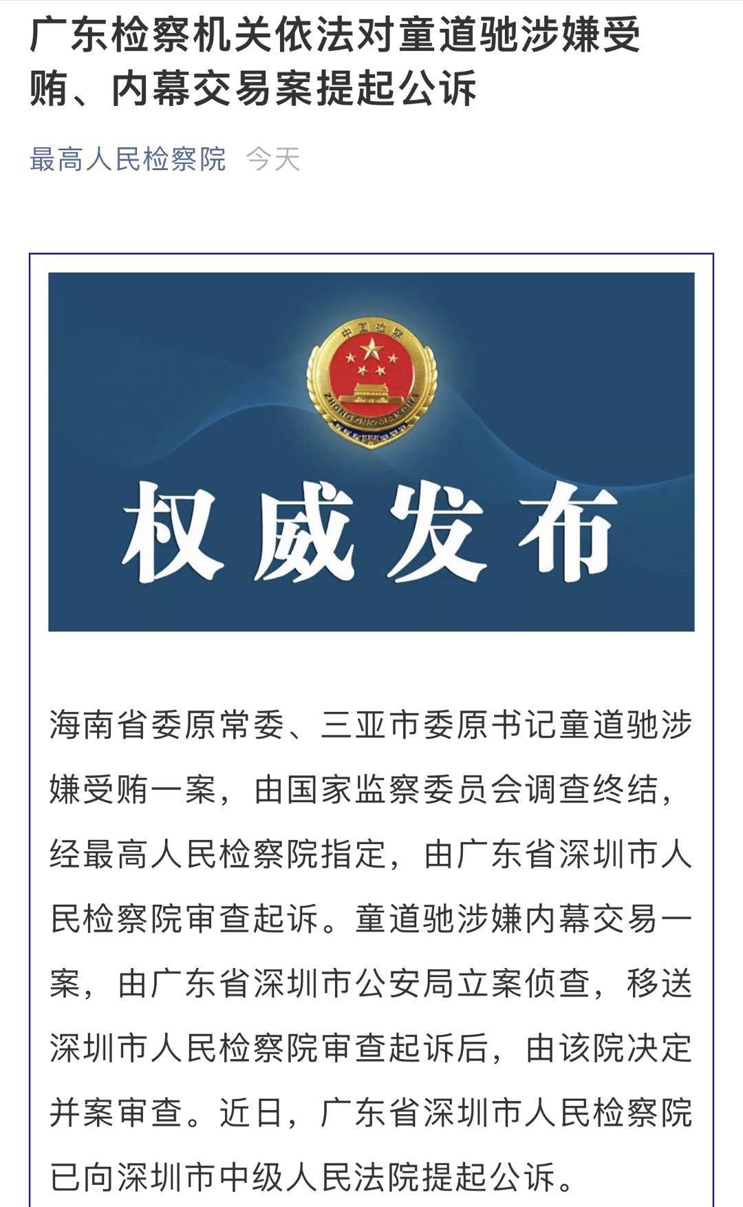 天游平台注册地址涉受贿罪、内幕交易罪,三亚市委原书记童道驰被提起公诉,曾在证监会任职十多年