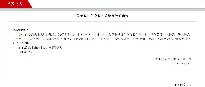 天游平台注册地址刚刚!中国工商银行发布重要公告,事关信贷业务
