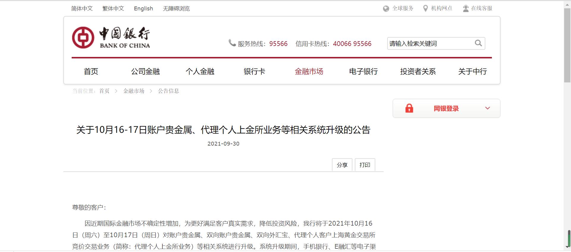 天游平台注册地址刚刚,中国银行发布重要公告!