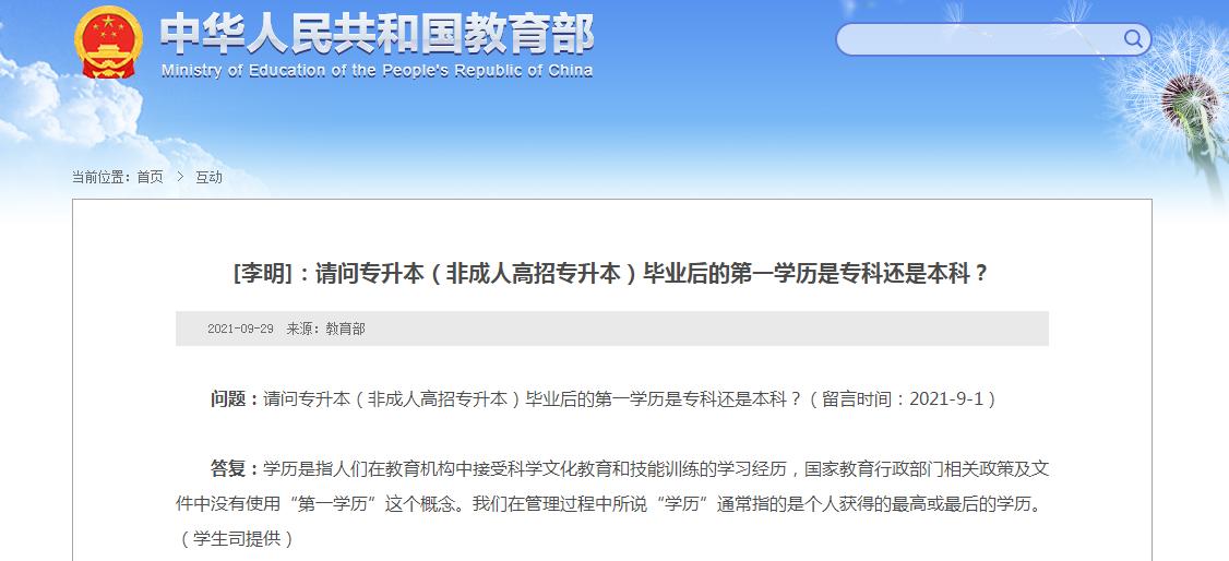 """天游平台注册地址停止歧视!教育部:国家政策没有""""第一学历""""这个概念!""""学历""""通常指最高或最后学历!"""