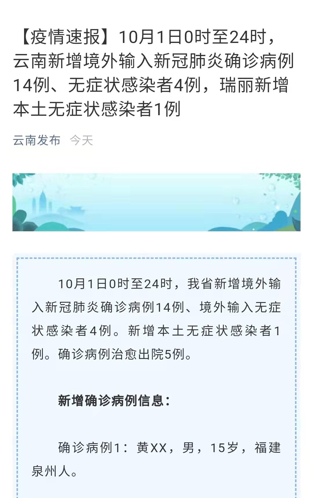 天游平台注册地址注意!云南新增境外输入确诊病例14例,其中13例边境自首后确诊!