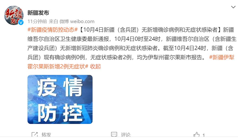 天游平台注册地址昨日新疆无新增确诊病例和无症状感染者