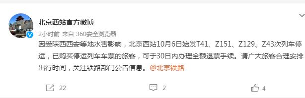 天游平台注册地址受陕西西安等地水害影响,北京西站部分始发列车停运