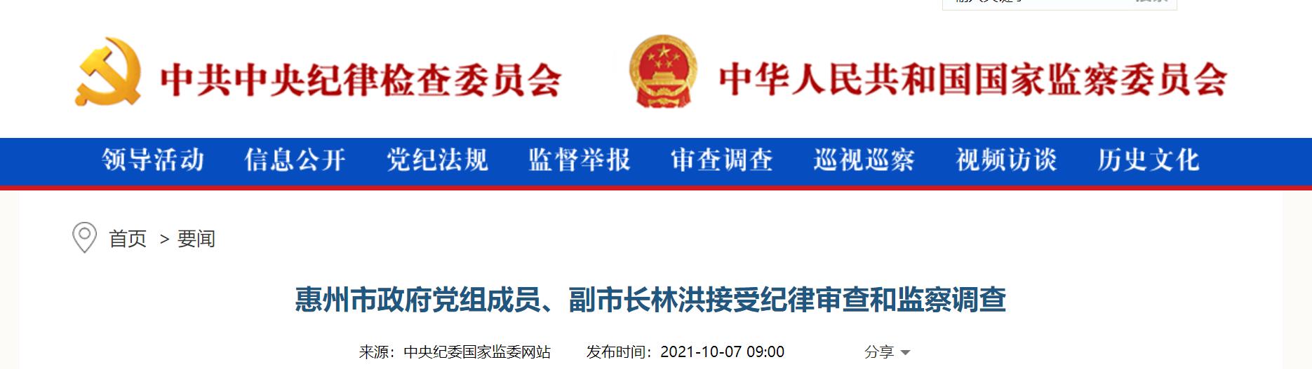 天游平台注册地址惠州市副市长林洪被调查