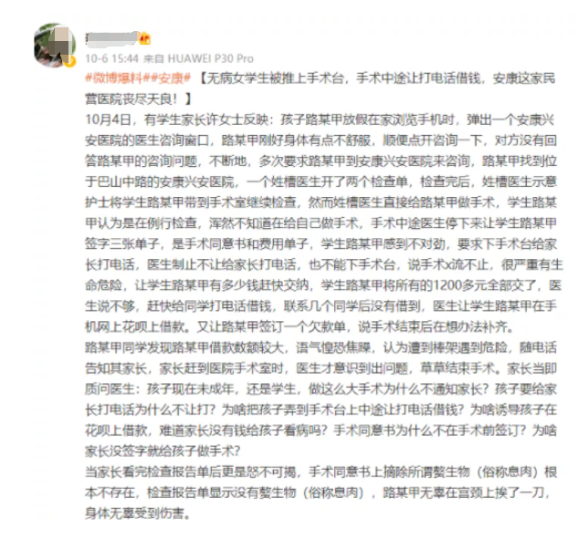 天游平台注册地址无病女学生被推上手术台,中途还让她打电话借钱?官方最新通报来了!