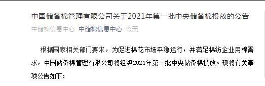 天游平台注册地址10月8日起投放2021年第一批中央储备棉!