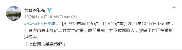 天游平台注册地址突发!黑龙江七台河一煤矿发生矿震,目前井下4人被困