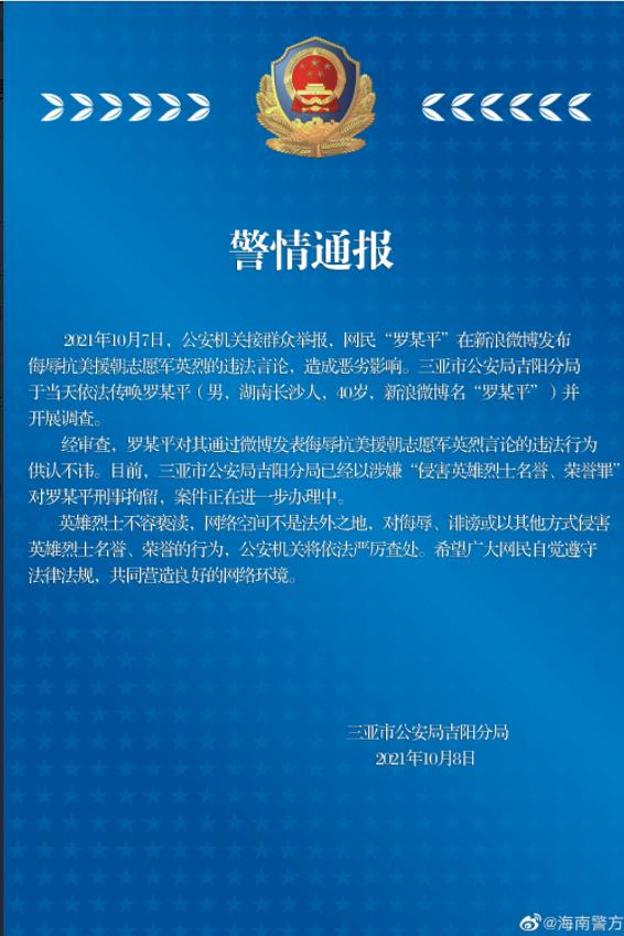 天游平台注册地址警方最新通报!大V罗某平涉嫌侮辱英烈被刑拘