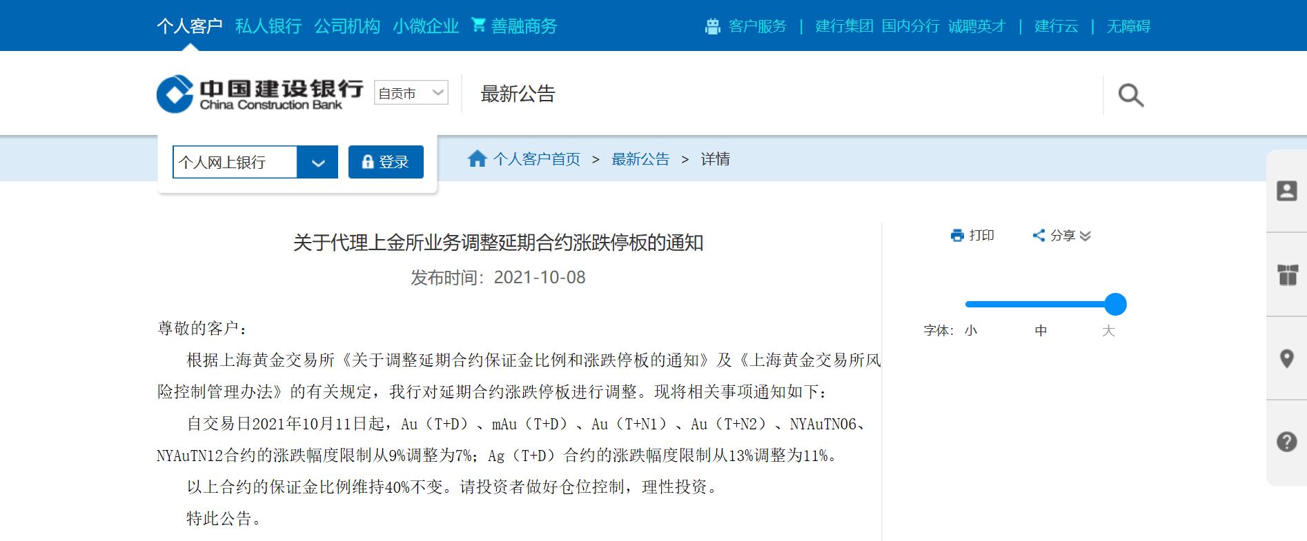 天游平台注册地址中国建设银行发布重要通知!