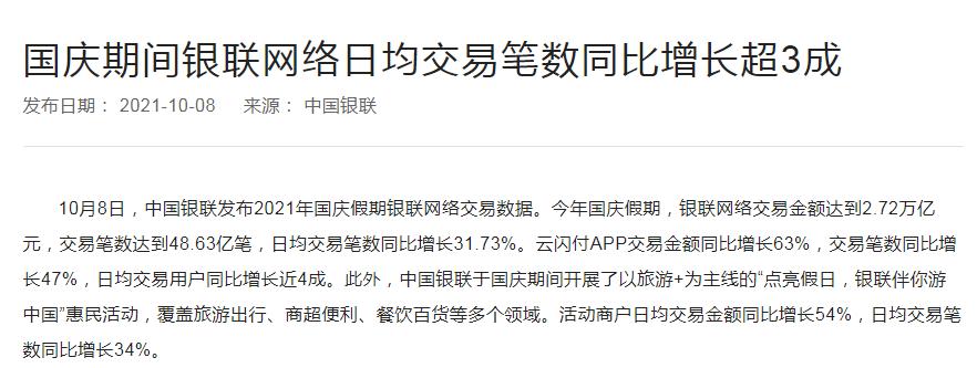 天游平台注册地址10万亿元!中国银联、网联平台发布国庆假期交易数据