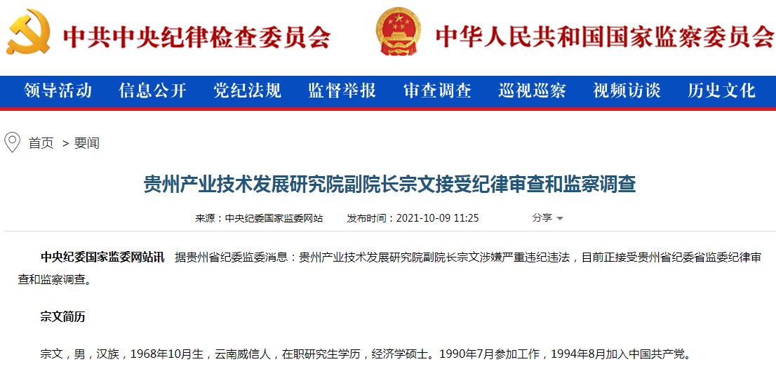天游平台注册地址贵州产业技术发展研究院副院长宗文接受审查调查,曾任贵安新区开发投资公司董事长