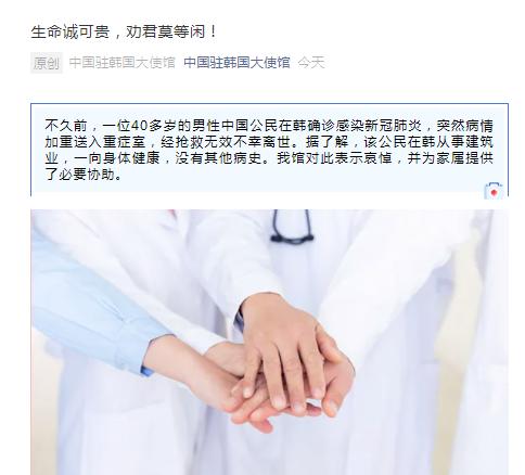 天游平台注册地址中国驻韩国大使馆再次发布重要提醒!
