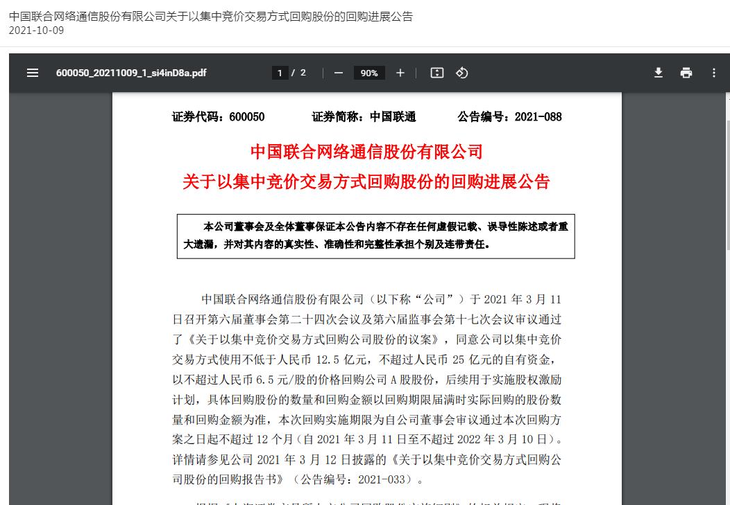 天游平台注册地址速看!中国联通发布重要公告