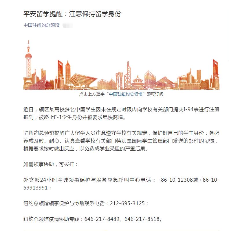 天游平台注册地址中国驻纽约总领馆发布重要提醒!
