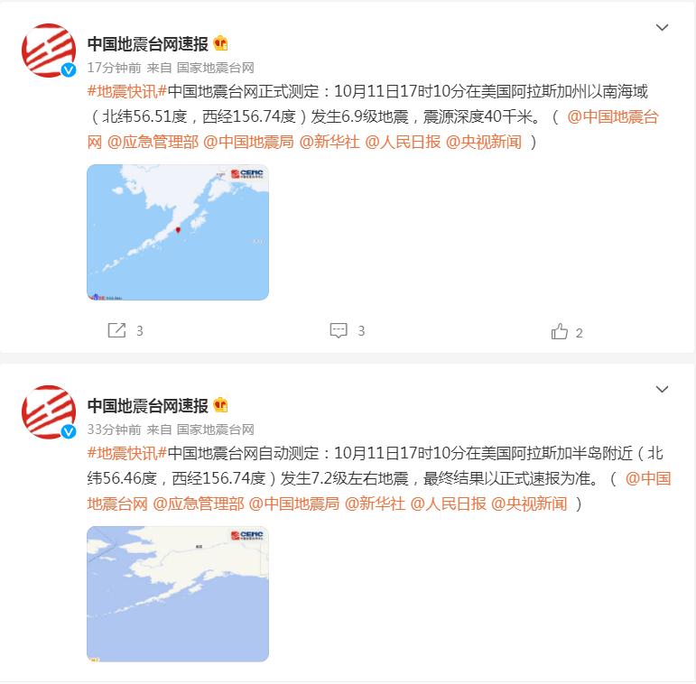 天游平台注册地址突发!这片海域发生6.9级地震,此前测定为7.2级左右地震