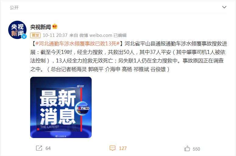 天游平台注册地址痛心!已致13死,失联1人仍在全力搜救中