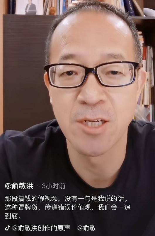 天游平台注册地址解决自卑的方法就是搞钱?俞敏洪:我没说过,会一追到底!