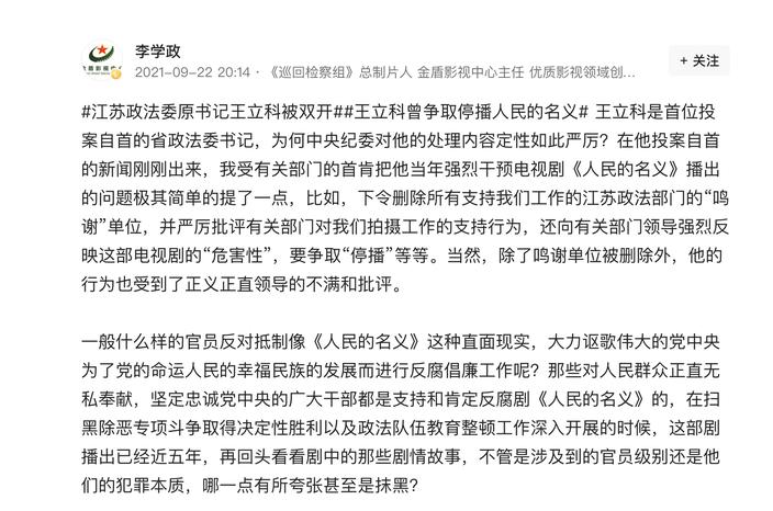 天游平台注册地址最新!王立科被最高检决定逮捕,被曝曾想让《人民的名义》停播